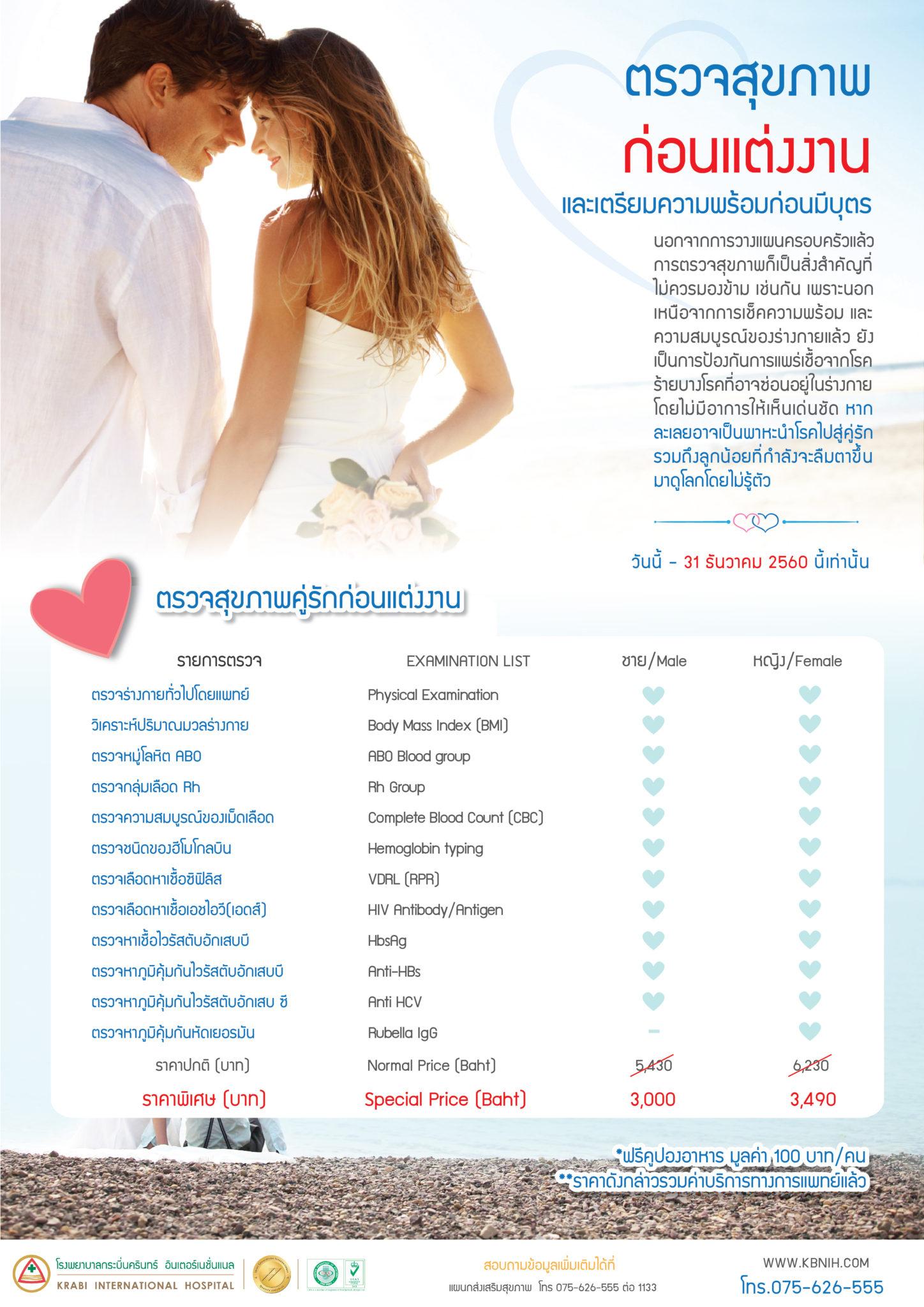 โปรแกรมตรวจสุขภาพคู่รักก่อนแต่งงาน