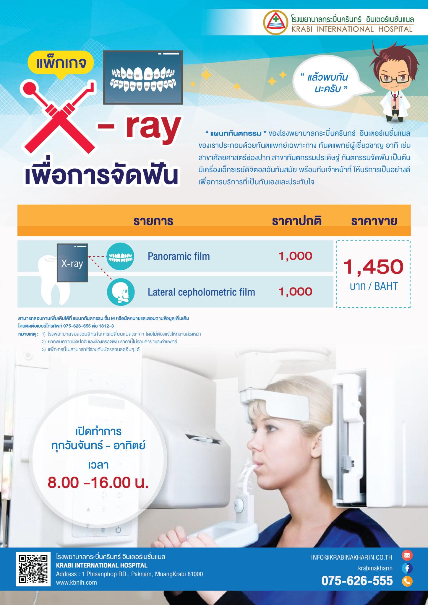 แพ็กเกจ X-Ray เพื่อการจัดฟัน