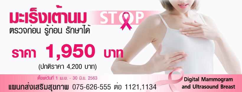 ตรวจคัดกรองมะเร็งเต้านม